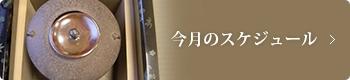 茶道裏千家淡交会 神戸第一支部・第二支部からのお知らせRSS